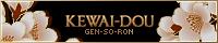 kewai-dou200x40
